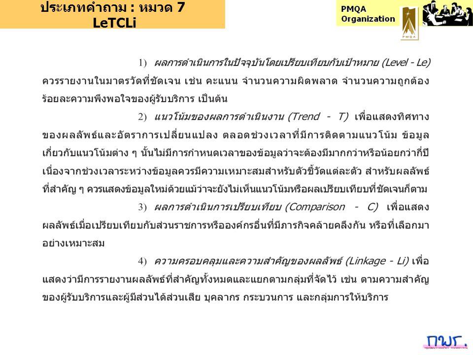 ประเภทคำถาม : หมวด 7 LeTCLi