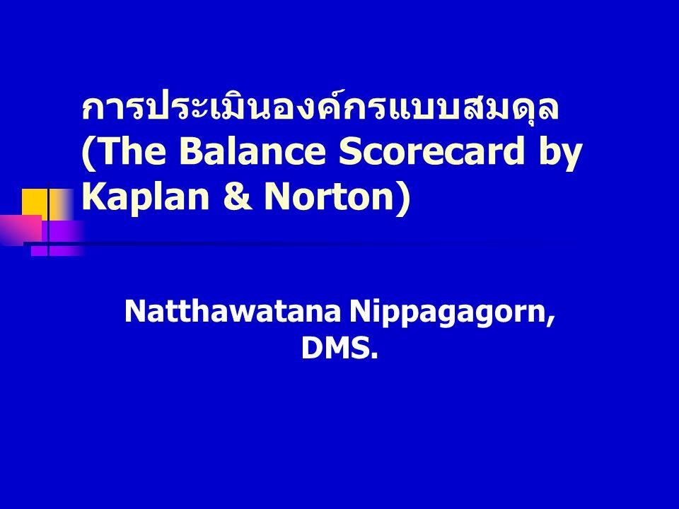 17/10/2001Excellence Training Institution11 ตัวอย่างดัชนีที่ใช้วัด (Kaplan & Norton) ( ต่อ ) เป้าหมายด้านคุณภาพ และกระบวนการ ปฏิบัติสู่ระบบคุณภาพ ISO ตั้งแต่ปี 2545 เป็นหน่วยราชการชั้น นำด้านการให้บริการ ต่อประชาชน ลดขั้นตอนในการ ทำงานและพัฒนาระบบ บริการเป็น One Stop Service ในปี 2546 เป้าหมายด้านความรู้ และนวัตกรรม รักษาระดับการศึกษา ขั้นสูงของข้าราชการ จัดหลักสูตรฝึกอบรม ตามพื้นฐาน TN ที่ จำเป็น และ เหมาะสมกับตำแหน่ง เป็นระยะเวลา 5 วัน ต่อพนักงาน 1 คน ต่อปี รักษาความพึงพอใจ ของพนักงานที่ระดับ 3.5 จากสเกล 1.0- 5.0