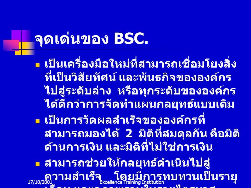17/10/2001Excellence Training Institution4 จุดเด่นของ BSC.