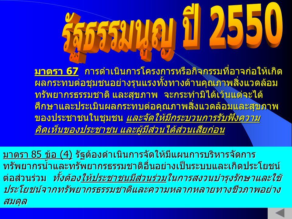21 มาตรา 67 การดำเนินการโครงการหรือกิจกรรมที่อาจก่อให้เกิด ผลกระทบต่อชุมชนอย่างรุนแรงทั้งทางด้านคุณภาพสิ่งแวดล้อม ทรัพยากรธรรมชาติ และสุขภาพ จะกระทำมิ