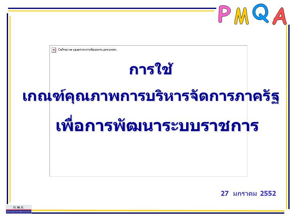 การใช้ เกณฑ์คุณภาพการบริหารจัดการภาครัฐ เพื่อการพัฒนาระบบราชการ 27 มกราคม 2552