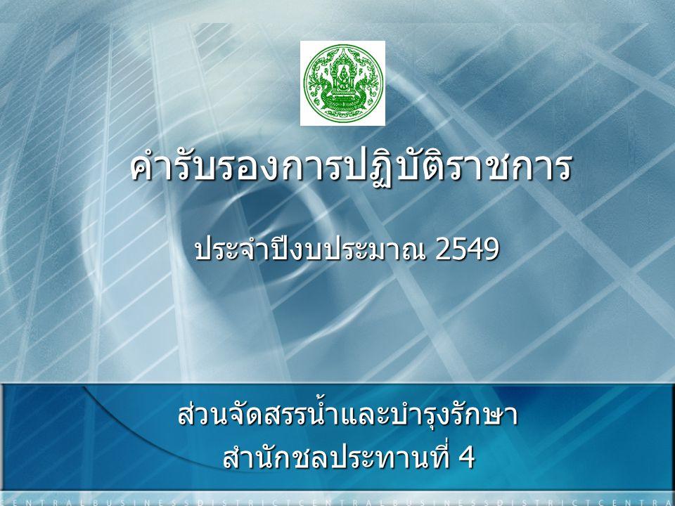 คำรับรองการปฏิบัติราชการ ประจำปีงบประมาณ 2549 ส่วนจัดสรรน้ำและบำรุงรักษา สำนักชลประทานที่ 4