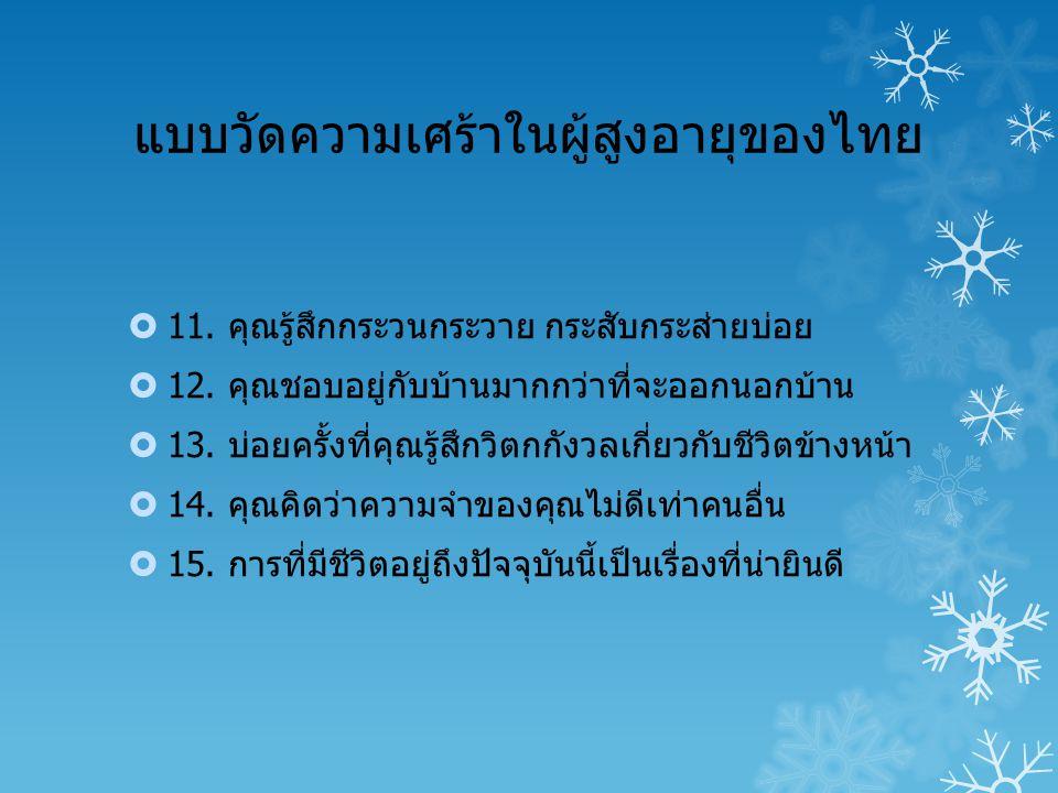 แบบวัดความเศร้าในผู้สูงอายุของไทย  11. คุณรู้สึกกระวนกระวาย กระสับกระส่ายบ่อย  12. คุณชอบอยู่กับบ้านมากกว่าที่จะออกนอกบ้าน  13. บ่อยครั้งที่คุณรู้ส