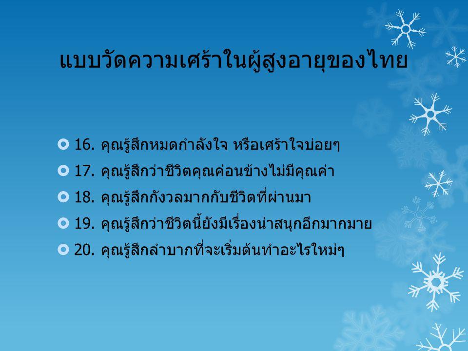 แบบวัดความเศร้าในผู้สูงอายุของไทย  16.คุณรู้สึกหมดกำลังใจ หรือเศร้าใจบ่อยๆ  17.