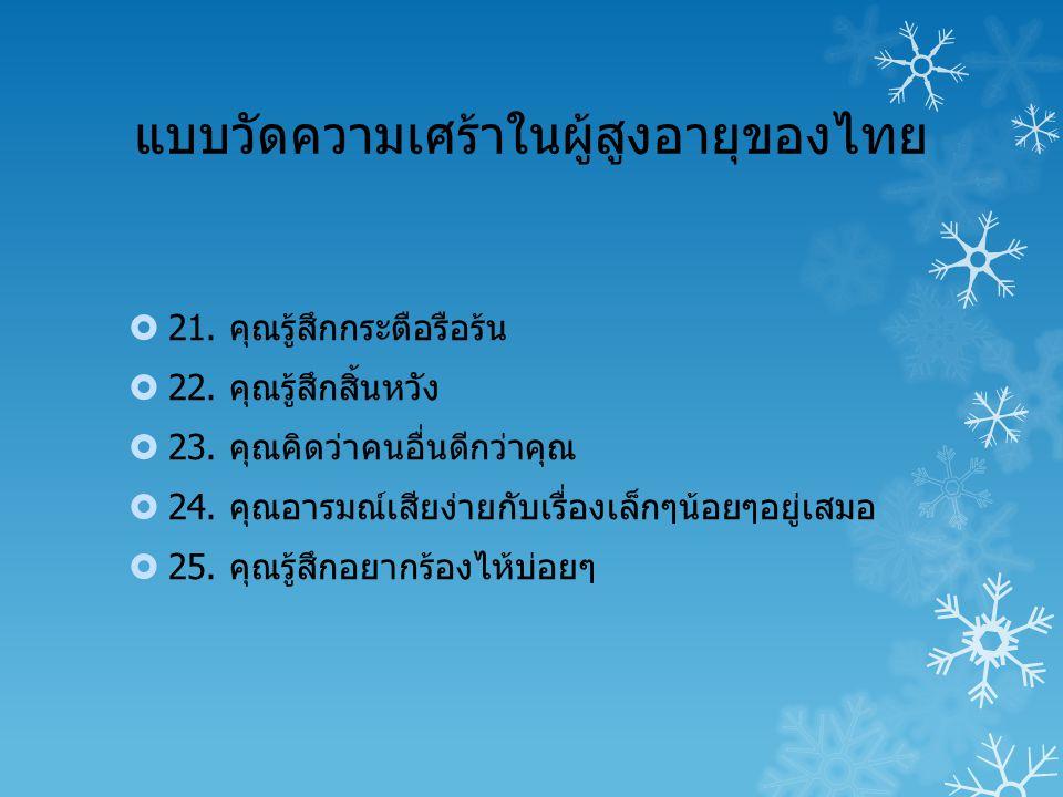แบบวัดความเศร้าในผู้สูงอายุของไทย  21.คุณรู้สึกกระตือรือร้น  22.