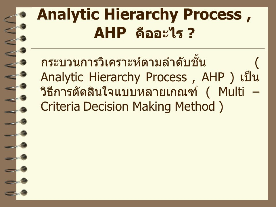 Analytic Hierarchy Process, AHP คืออะไร .