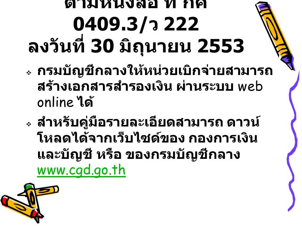 ตามหนังสือ ที่ กค 0409.3/ ว 222 ลงวันที่ 30 มิถุนายน 2553  กรมบัญชีกลางให้หน่วยเบิกจ่ายสามารถ สร้างเอกสารสำรองเงิน ผ่านระบบ web online ได้  สำหรับคู