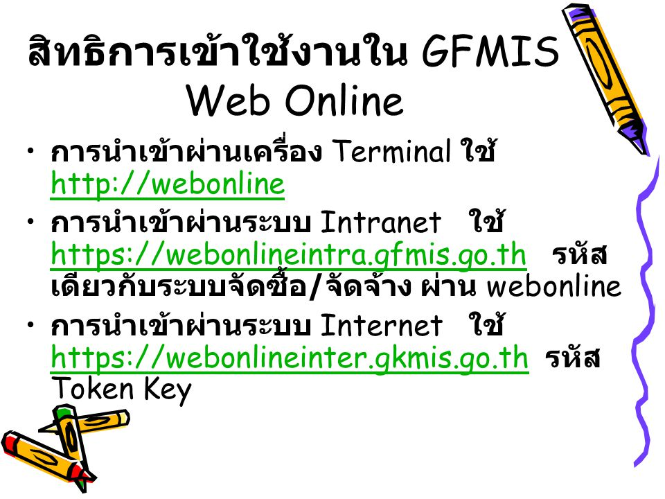 สิทธิการเข้าใช้งานใน GFMIS Web Online การนำเข้าผ่านเครื่อง Terminal ใช้ http://webonline http://webonline การนำเข้าผ่านระบบ Intranet ใช้ https://webon