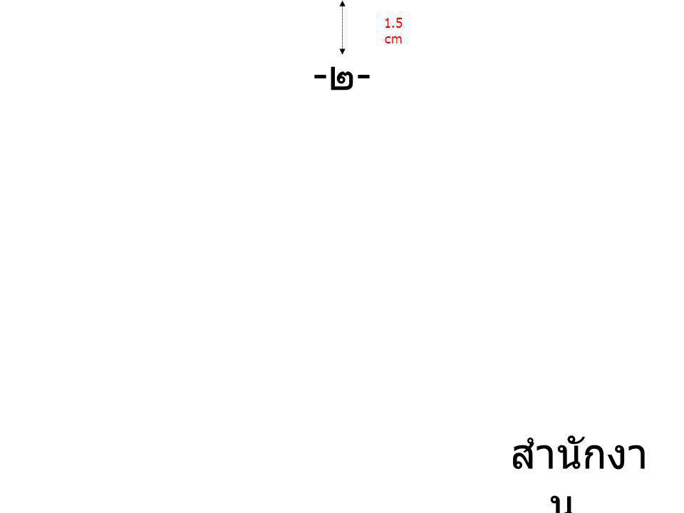 1.5 cm -๒--๒- สำนักงา น …