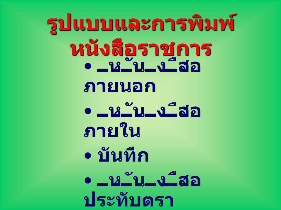 รูปแบบครุฑ ตราพระครุฑพ่าห์ สำหรับ ใช้เป็นตราหัวหนังสือ ราชการไทย ( แบบที่นิยม ใช้กันมาก ) ตราพระครุฑพ่าห์ สำหรับใช้เป็นตราหัว หนังสือราชการไทย ( แบบปีกครุฑกว้าง ) ตราพระครุฑพ่าห์ สำหรับใช้เป็นตราหัว หนังสือราชการไทย ( แบบที่นิยมใช้กันมากอีก แบบหนึ่ง ) ตราพระครุฑพ่าห์ แบบที่ใช้เป็นหน้าปก ราชกิจจานุเบกษา หนังสือเดินทาง รวมทั้งใช้เป็นตรา ราชการของกรม ราชองครักษ์ และ หน่วยงานใน กระทรวงการ ต่างประเทศ ราชกิจจานุเบกษากรม ราชองครักษ์ กระทรวงการ ต่างประเทศ