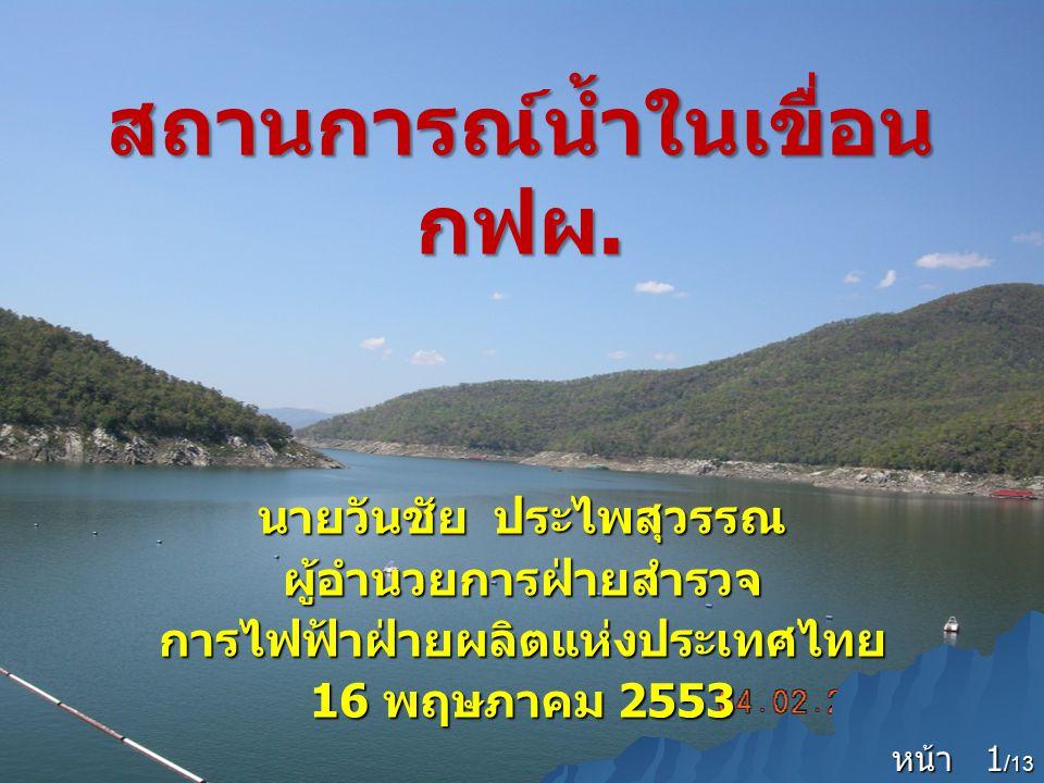 สถานการณ์น้ำในเขื่อน กฟผ. นายวันชัย ประไพสุวรรณ ผู้อำนวยการฝ่ายสำรวจการไฟฟ้าฝ่ายผลิตแห่งประเทศไทย 16 พฤษภาคม 2553 หน้า 1 / 13