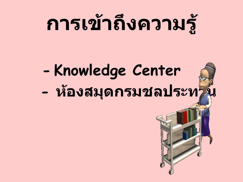 การเข้าถึงความรู้ - Knowledge Center - ห้องสมุดกรมชลประทาน