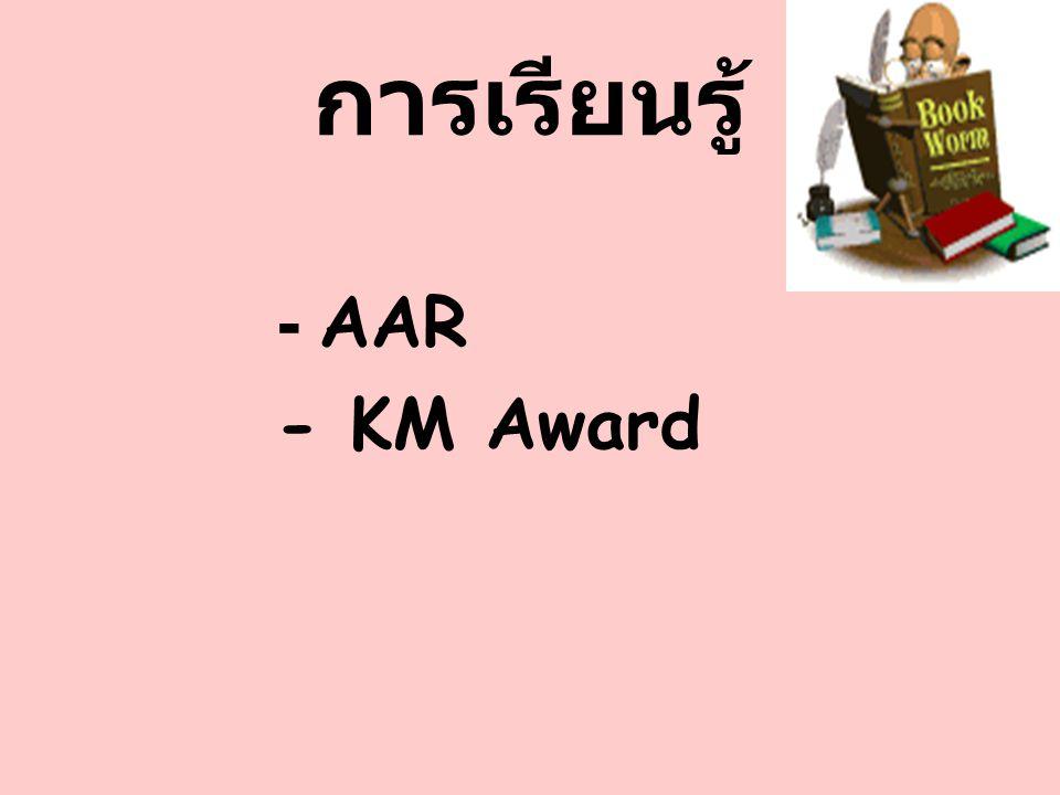 การเรียนรู้ - AAR - KM Award