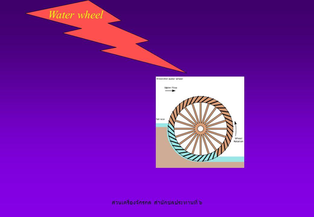 ส่วนเครื่องจักรกล สำนักชลประทานที่ ๖ Water wheel