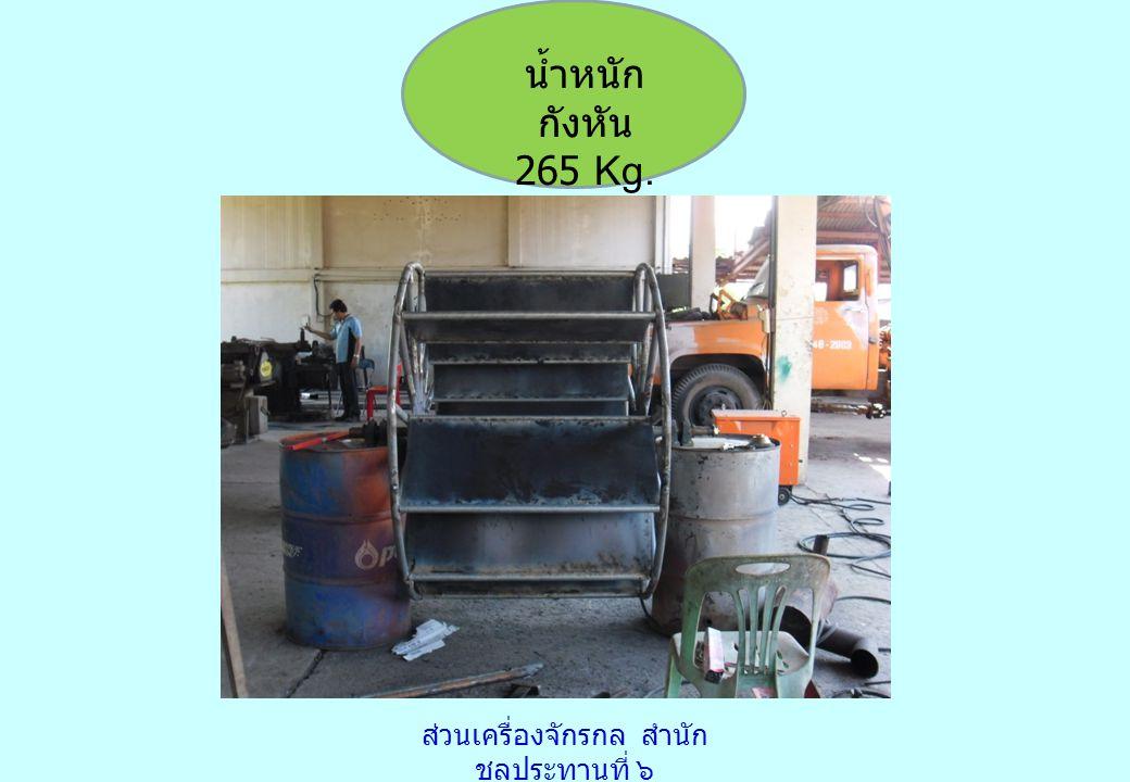 น้ำหนัก กังหัน 265 Kg.