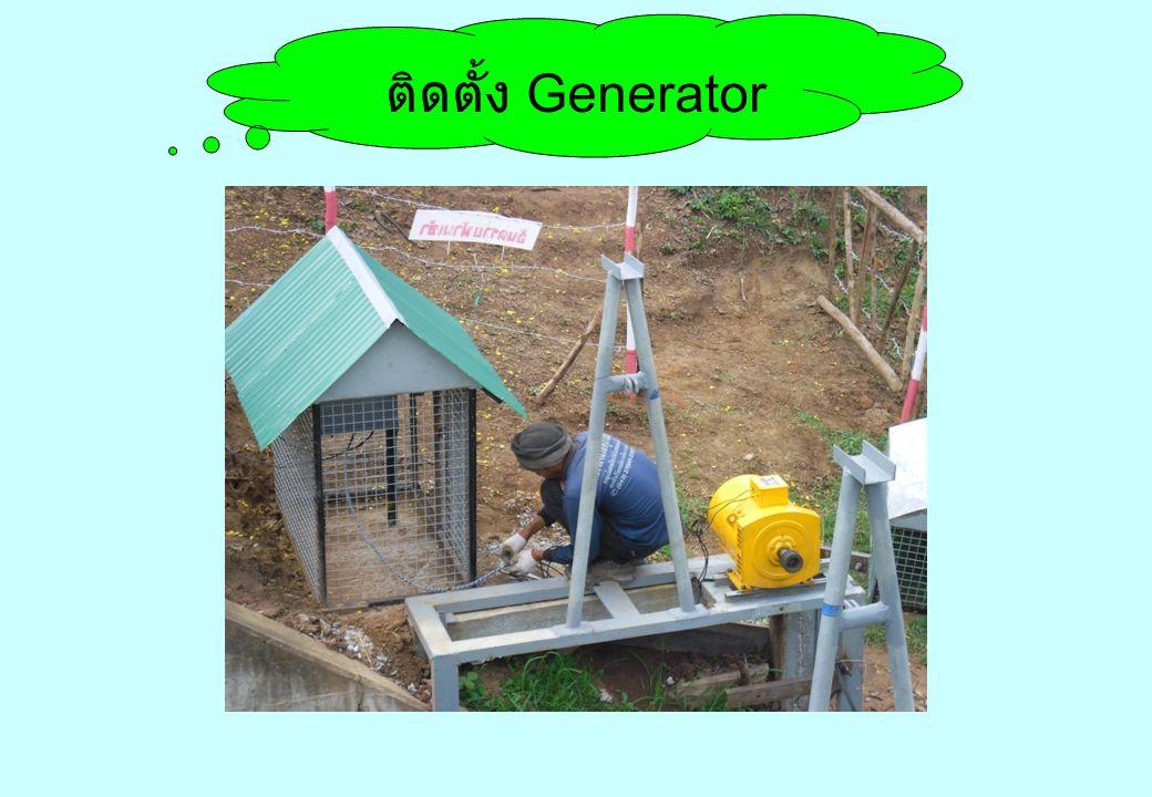 ติดตั้ง Generator