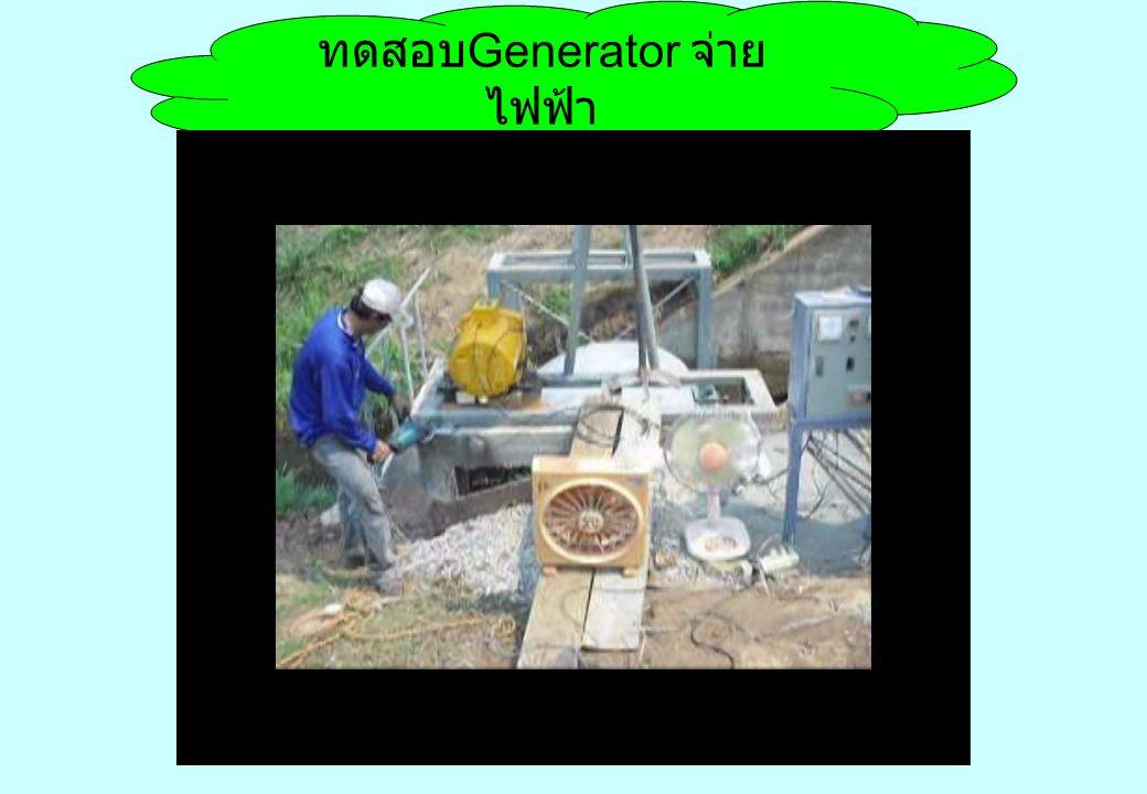 ทดสอบ Generator จ่าย ไฟฟ้า