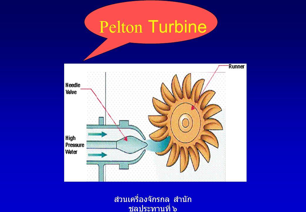 ส่วนเครื่องจักรกล สำนัก ชลประทานที่ ๖ Pelton Turbine
