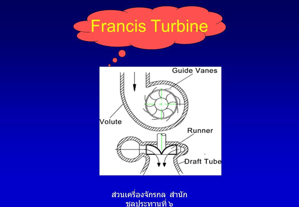 ส่วนเครื่องจักรกล สำนัก ชลประทานที่ ๖ Francis Turbine