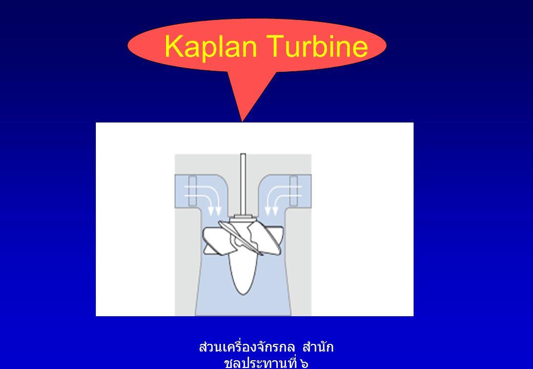 ส่วนเครื่องจักรกล สำนัก ชลประทานที่ ๖ Kaplan Turbine