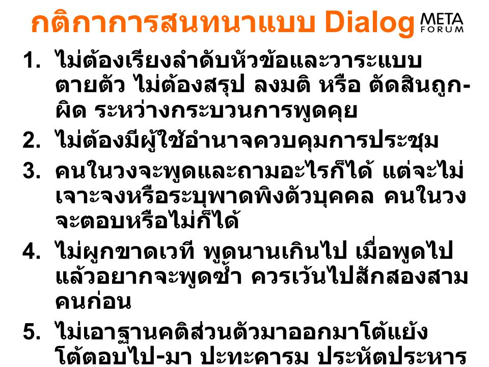 กติกาการสนทนาแบบ Dialogue 1.