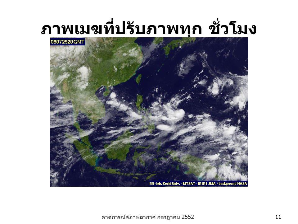คาดการณ์สภาพอากาศ กรกฎาคม 2552 11 ภาพเมฆที่ปรับภาพทุก ชั่วโมง