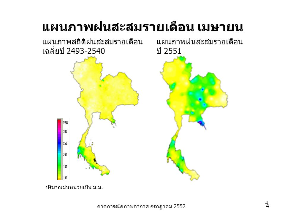 คาดการณ์สภาพอากาศ กรกฎาคม 2552 4 4 แผนภาพฝนสะสมรายเดือน เมษายน ปริมาณฝนหน่วยเป็น ม.ม. แผนภาพสถิติฝนสะสมรายเดือน เฉลี่ยปี 2493-2540 แผนภาพฝนสะสมรายเดือ