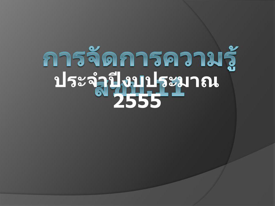 ผลการประเมินการจัดการ ความรู้ KMA หมวดที่ ค่าเฉลี่ยคะแนน การตรวจประเมิน KMA 1.