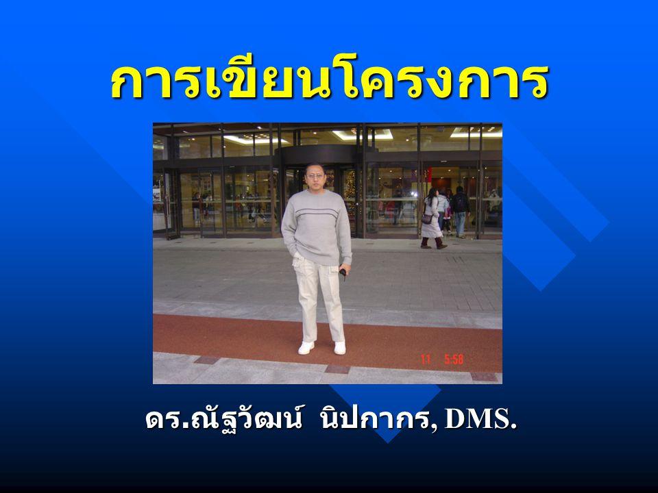 การเขียนโครงการ ดร. ณัฐวัฒน์ นิปกากร, DMS.