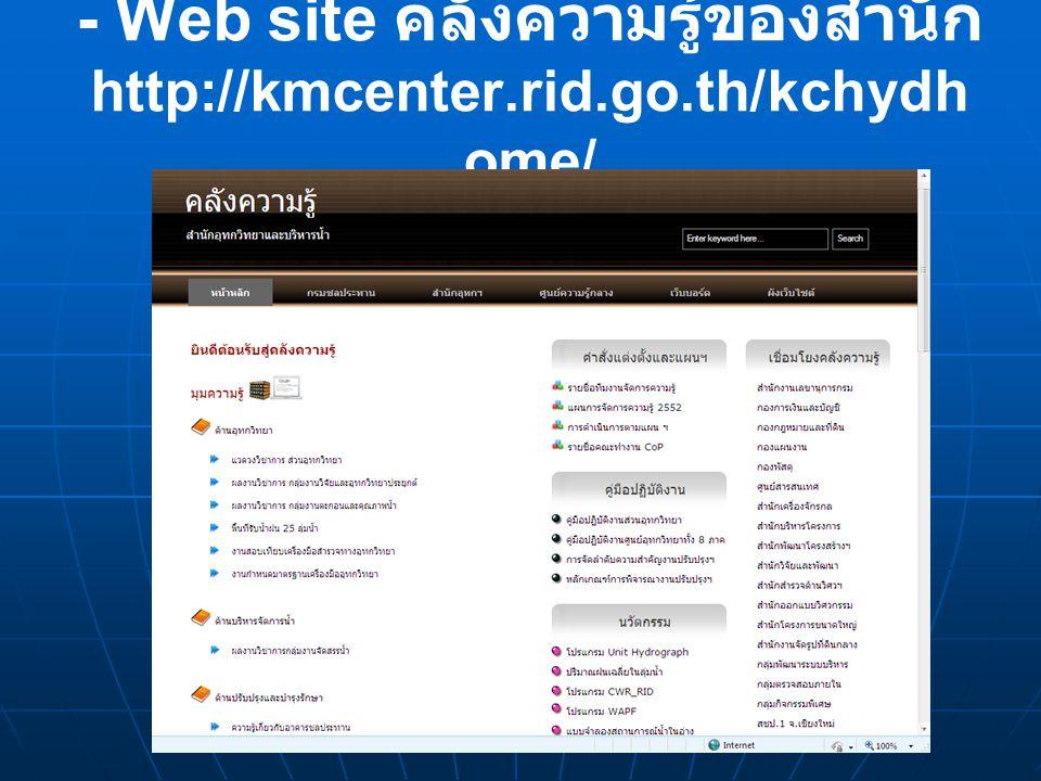 - Web site คลังความรู้ของสำนัก http://kmcenter.rid.go.th/kchydh ome/