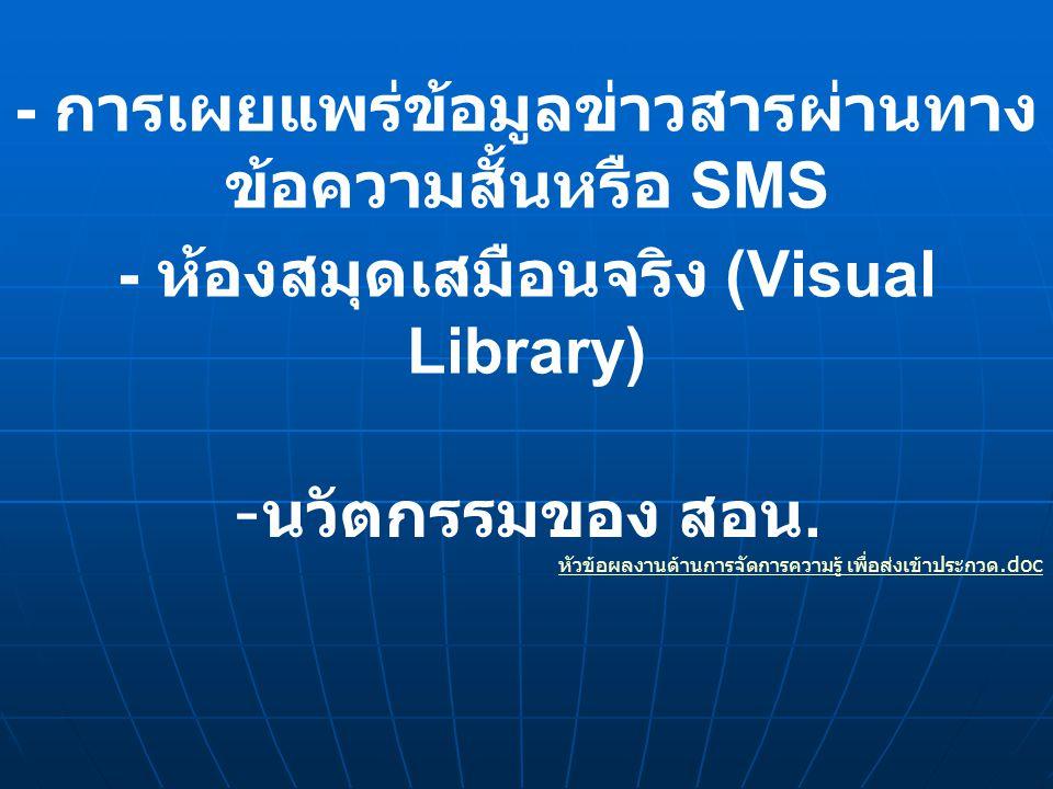 - ห้องสมุดเสมือนจริง (Visual Library) - นวัตกรรมของ สอน. หัวข้อผลงานด้านการจัดการความรู้ เพื่อส่งเข้าประกวด.doc - การเผยแพร่ข้อมูลข่าวสารผ่านทาง ข้อคว