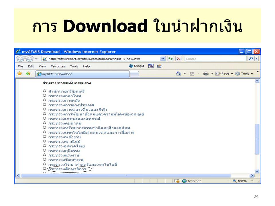 24 Download การ Download ใบนำฝากเงิน