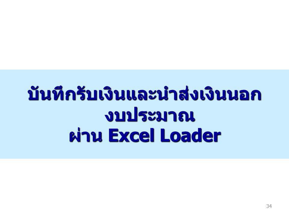 34 บันทึกรับเงินและนำส่งเงินนอก งบประมาณ ผ่าน Excel Loader
