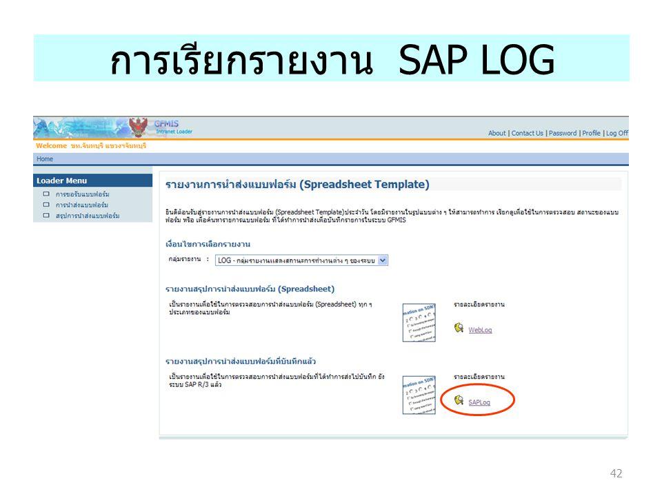 42 การเรียกรายงาน SAP LOG