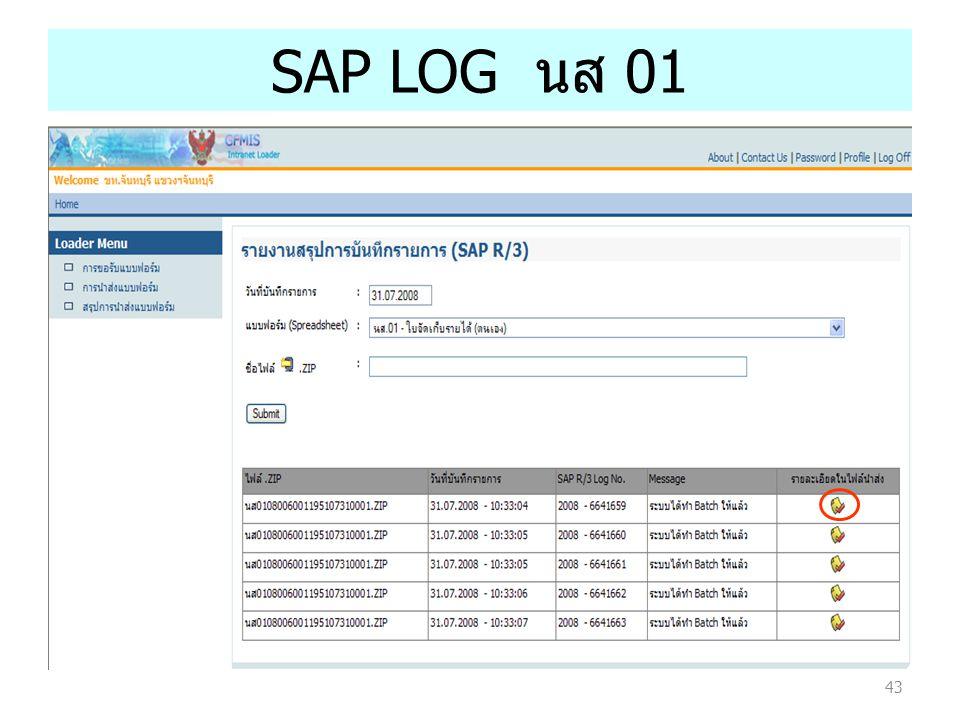 43 SAP LOG นส 01