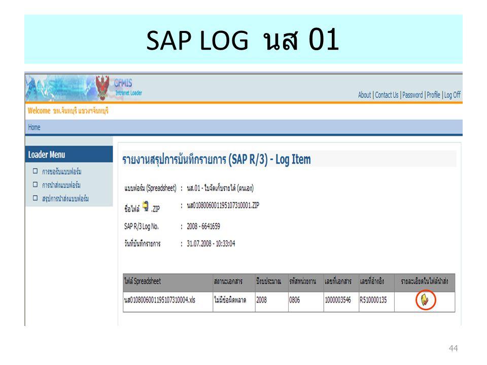 44 SAP LOG นส 01