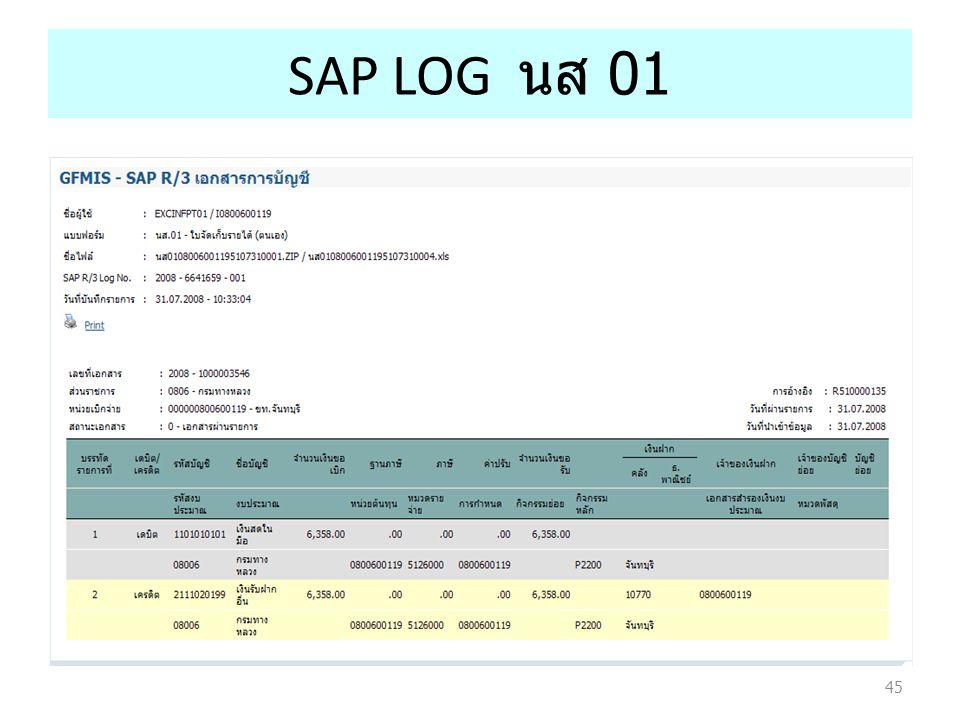 45 SAP LOG นส 01