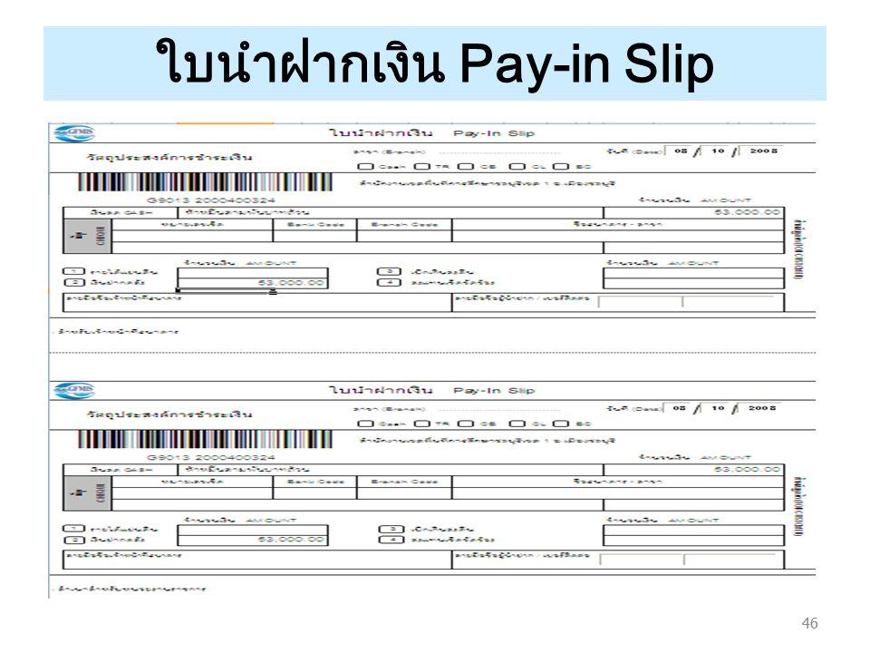 46 ใบนำฝากเงิน Pay-in Slip