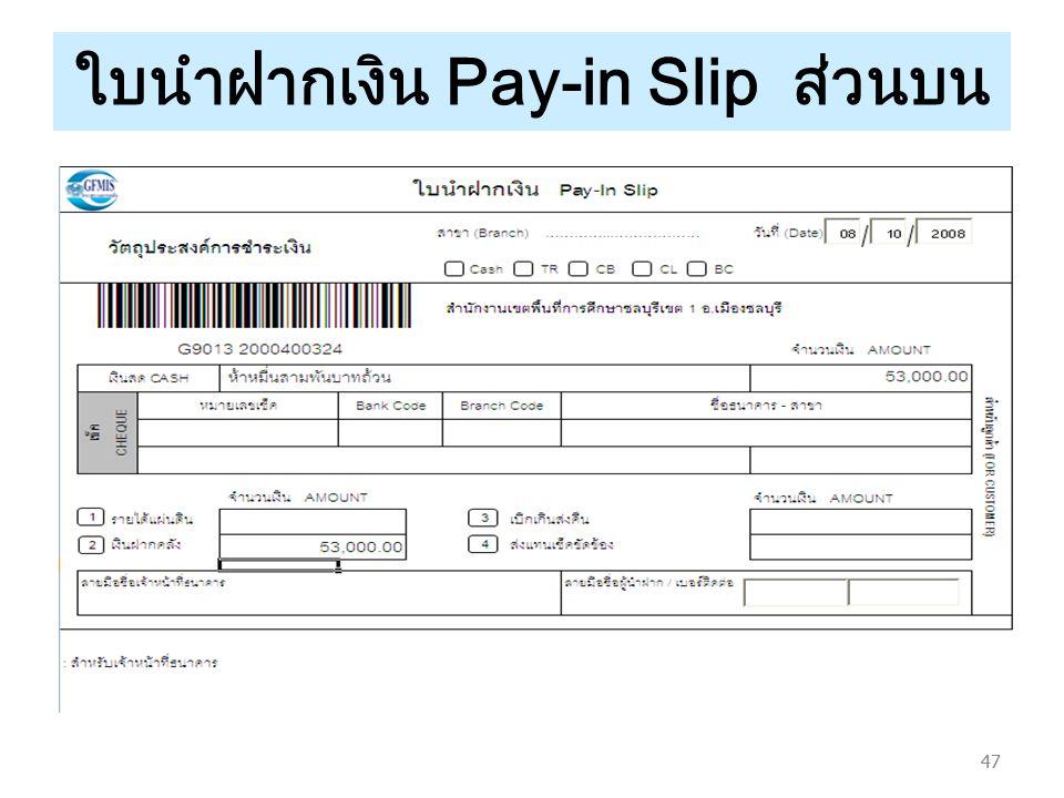47 ใบนำฝากเงิน Pay-in Slip ส่วนบน