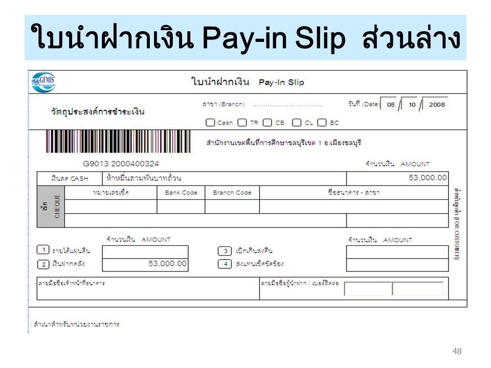 48 ใบนำฝากเงิน Pay-in Slip ส่วนล่าง