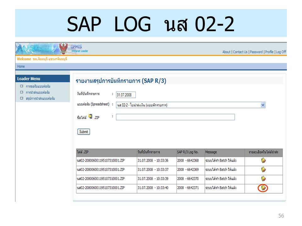 56 SAP LOG นส 02-2
