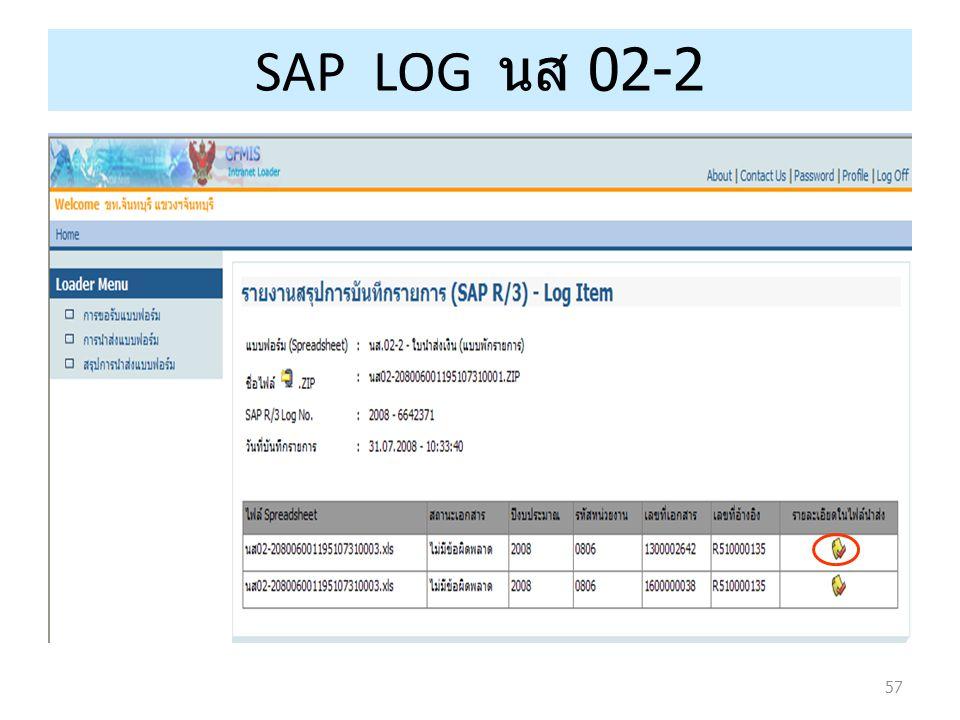 57 SAP LOG นส 02-2