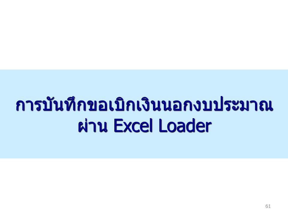 61 การบันทึกขอเบิกเงินนอกงบประมาณ ผ่าน Excel Loader