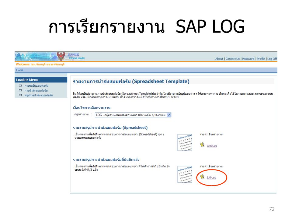72 การเรียกรายงาน SAP LOG