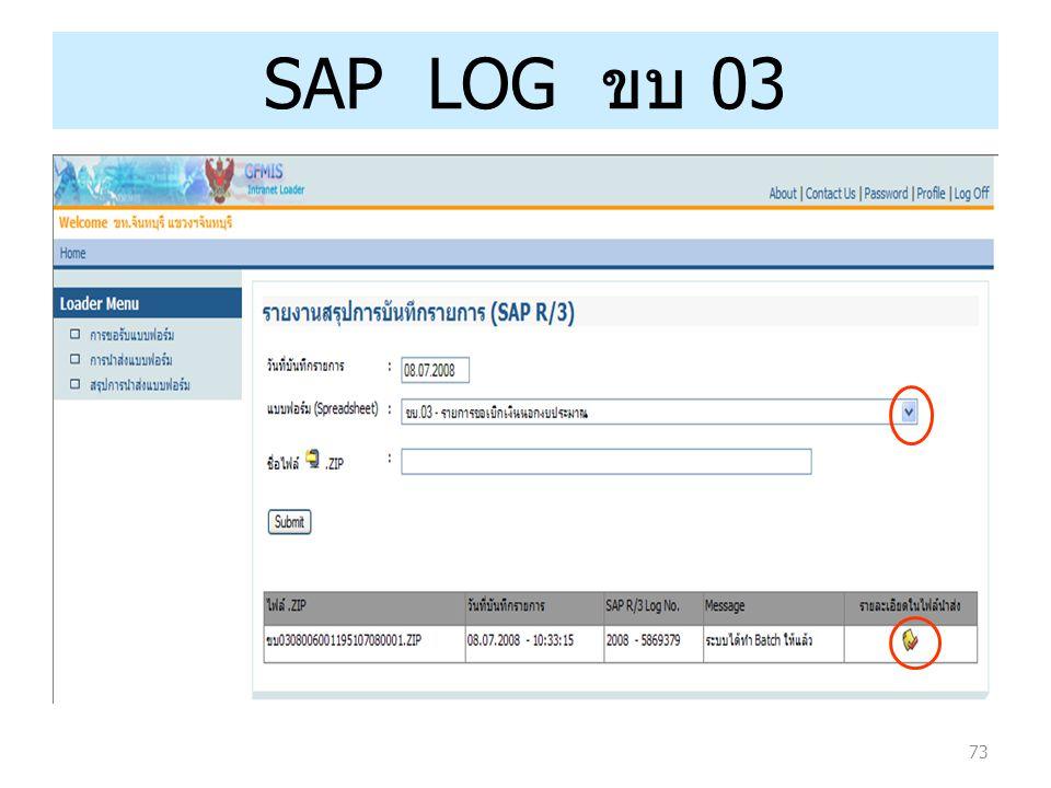 73 SAP LOG ขบ 03