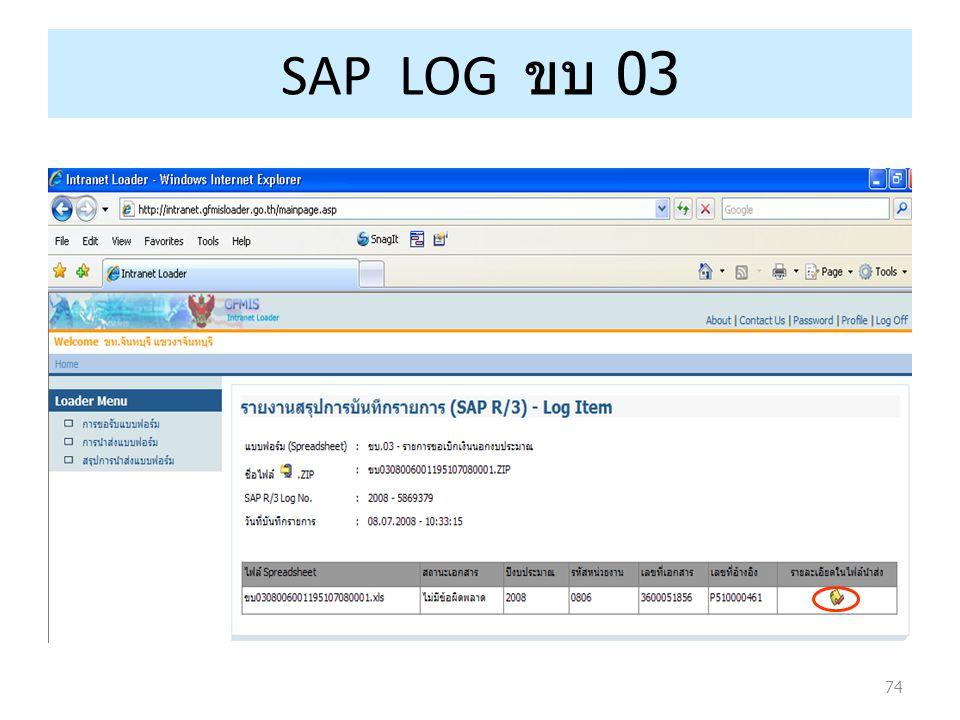 74 SAP LOG ขบ 03