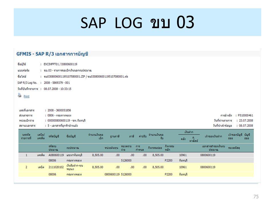 75 SAP LOG ขบ 03
