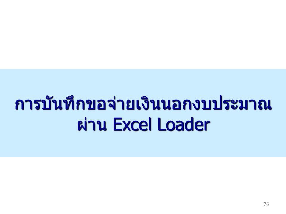 76 การบันทึกขอจ่ายเงินนอกงบประมาณ ผ่าน Excel Loader