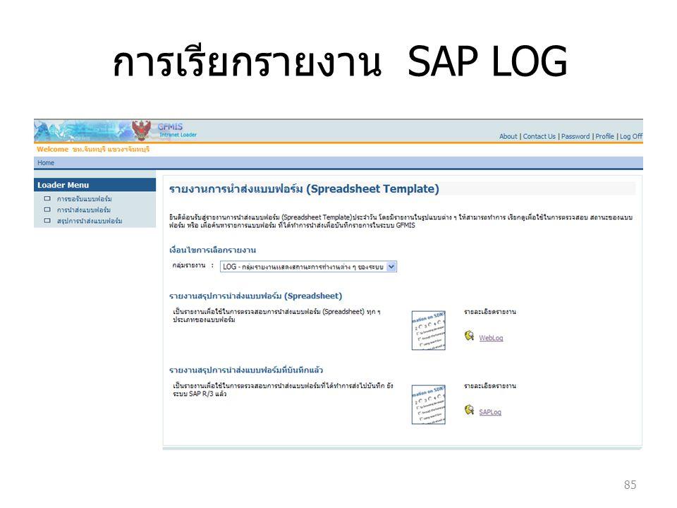 85 การเรียกรายงาน SAP LOG