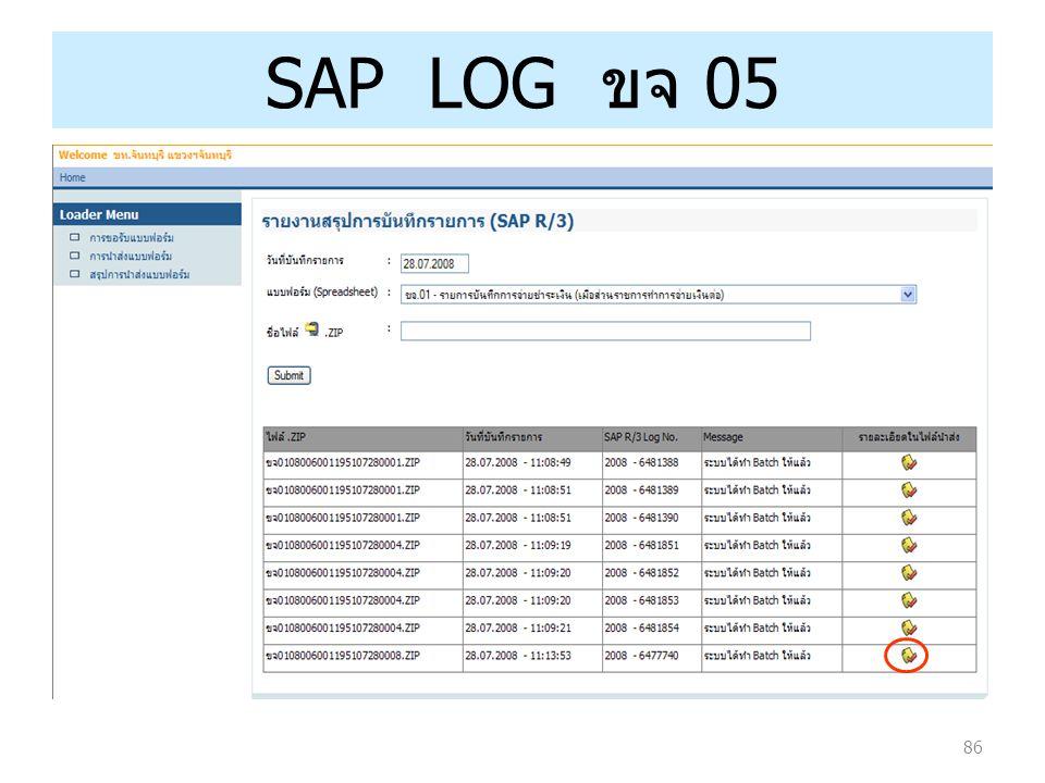 86 SAP LOG ขจ 05
